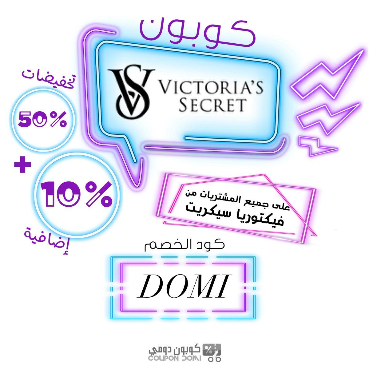 احدث كوبون خصم فيكتوريا سيكريت 10 إضافية من Victoria S Secret Victoria Secret Ugs Secret
