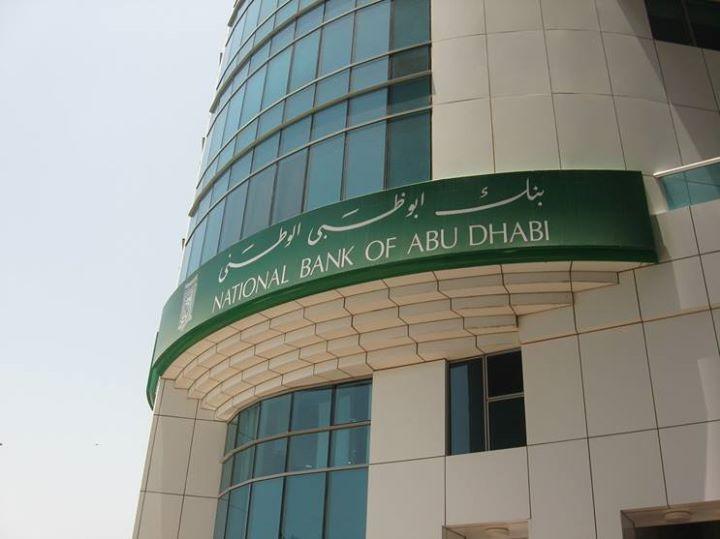 Nbad يضاعف برنامج السندات متوسطة الأجل إلى 15 مليار دولار أقر مساهمو بنك أبوظبي الوطني مضاعفة حجم برنامج السندات متوسطة الأجل باليور Abu Dhabi Abu Blockchain