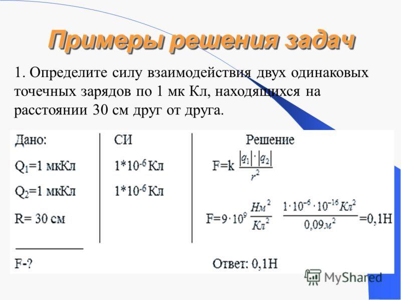 Решения задач кулона по физике примеры решения задач по экономике уравнение