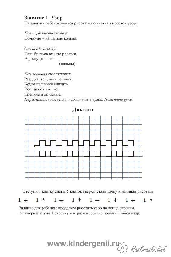 Раскраски Графический диктант Графический диктант , рисуем ...