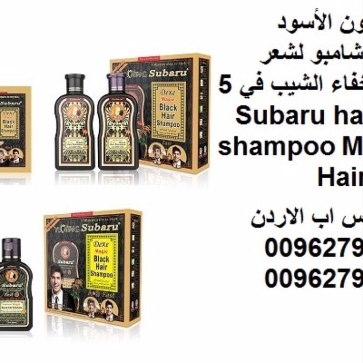 شامبو لصبغ الشعر باللون الأسود سوبارو شامبو لشعر اسود او بني لاخفاء الشيب في 5 دقائق Subaru Hair Dye Shampoo Black Hair Subaru