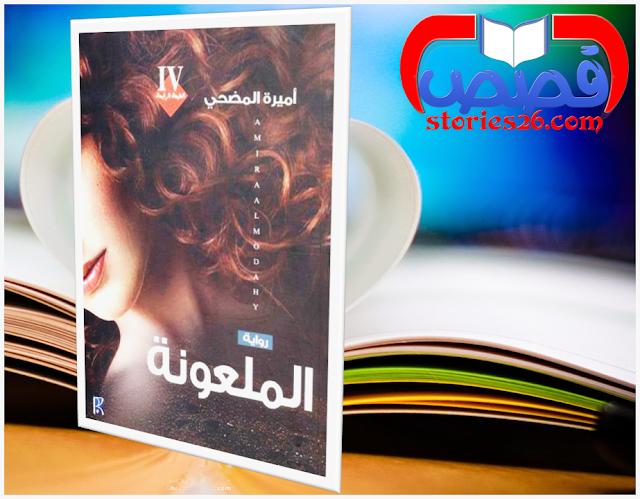 رواية الملعونة بقلم الكاتبة السعودية أميرة المضحي المقدمة Book Cover Books Cover