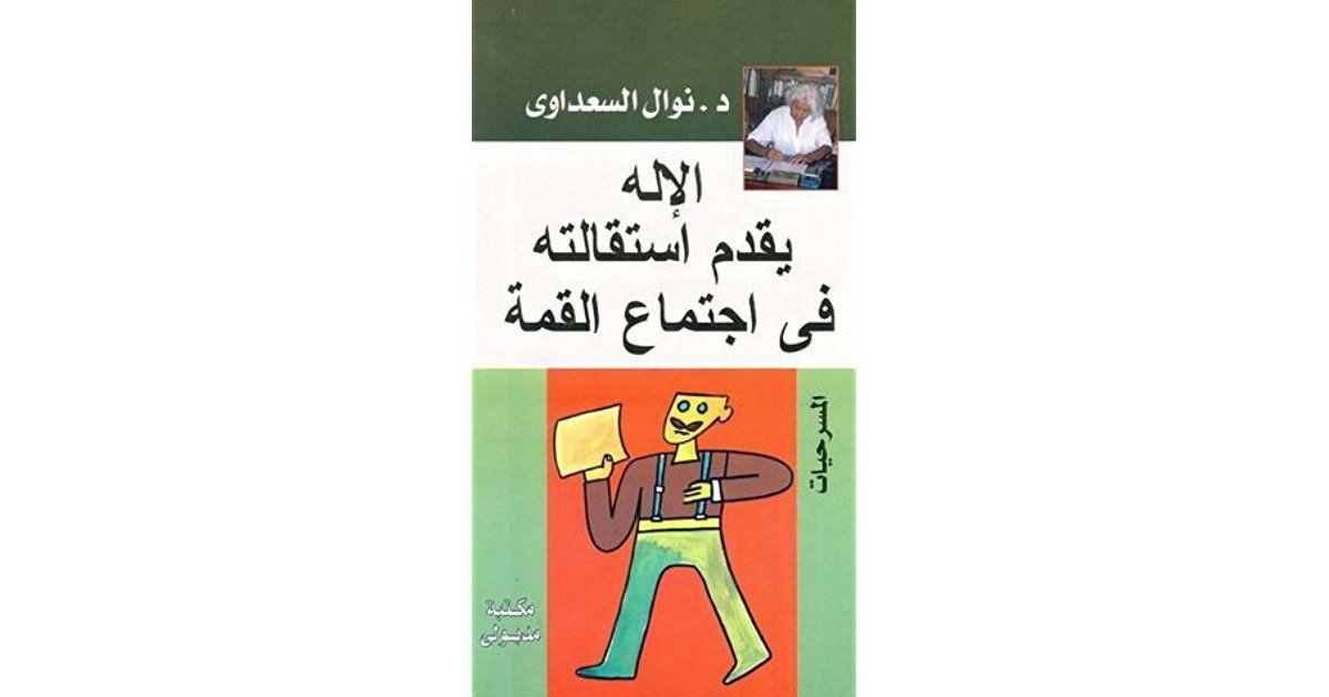 الإله يقدم إستقالته في إجتماع القمة By Nawal El Saadawi Late 20th Century Books 20th Century
