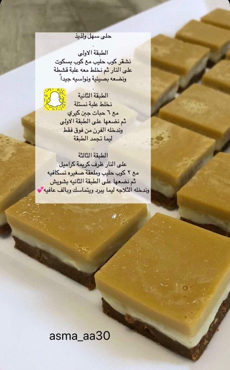 Pin By Nadira Samara On وصفات حلى صينية In 2020 Food Cookout Food Arabic Food