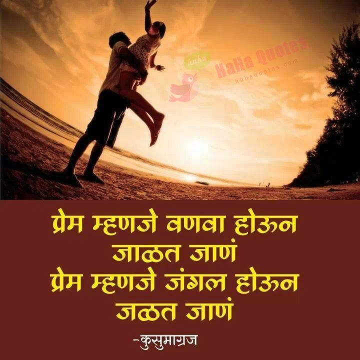 Marathi Whatsapp Quotes Jpg X