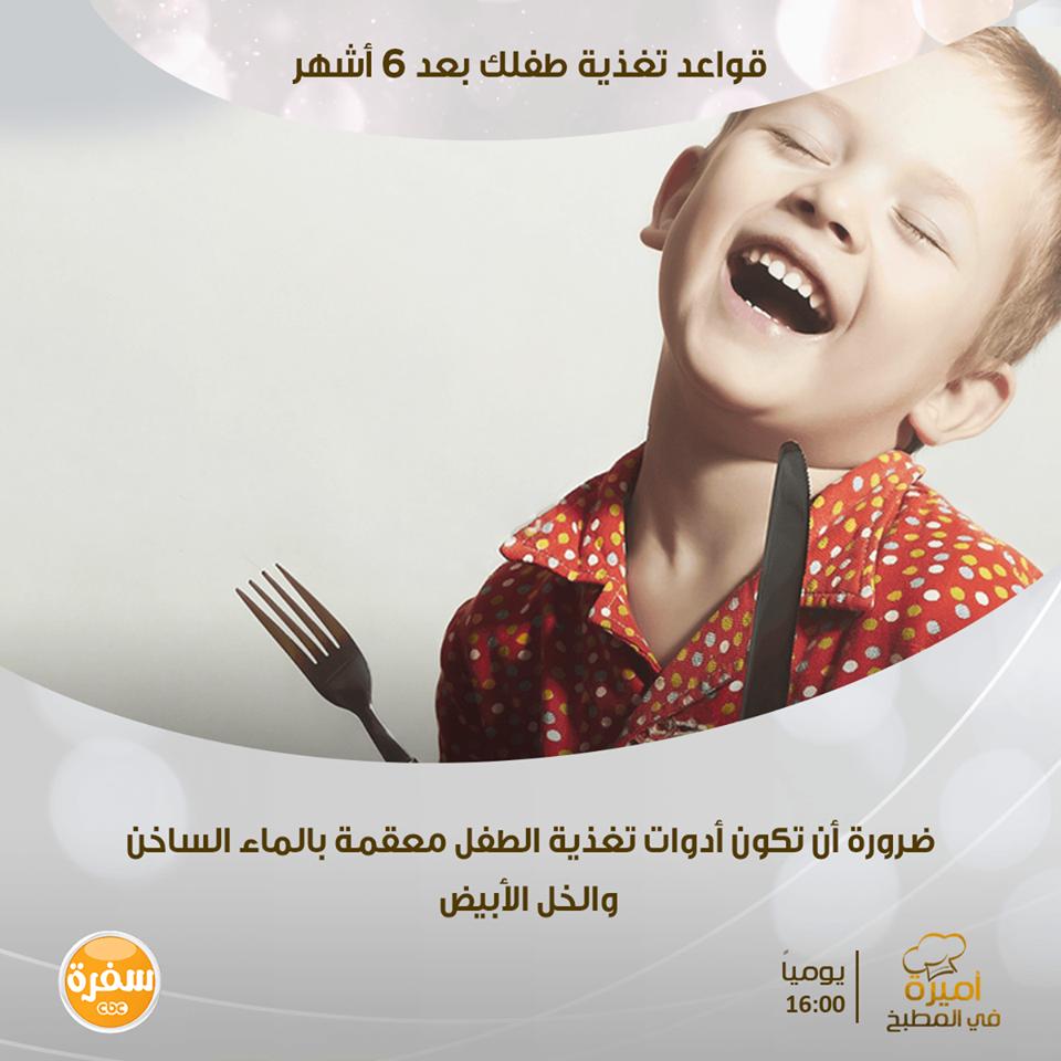 20 نوفمبر هو عيد الطفولة عشان كده أميرة شنب بتقدملكم قواعد تغذية الأطفال بعد 6 أشهر Ugs