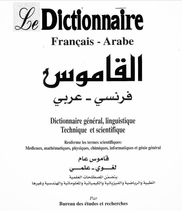 قاموس لغوي علمي Dictionnaire Generale In 2020 Download Resume How Do I Get Referral Program