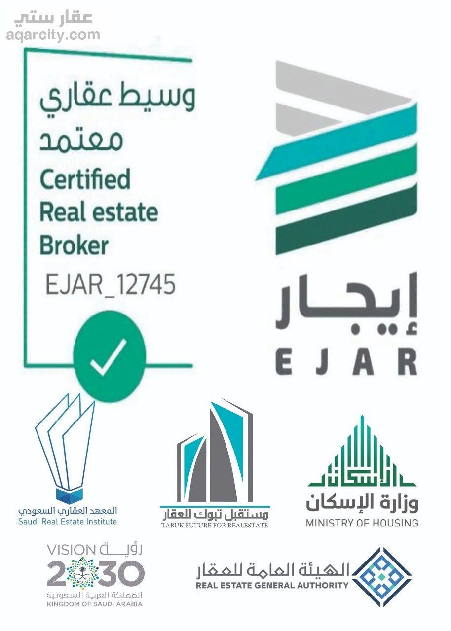فرصه عقاريه للبيع ارض تجاريه طريق الملك عبدالعزيز مقابل المحكمه العامه Tech Company Logos Company Logo Tabuk