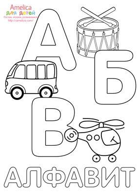 Буквы для детей с картинками распечатать и вырезать 16