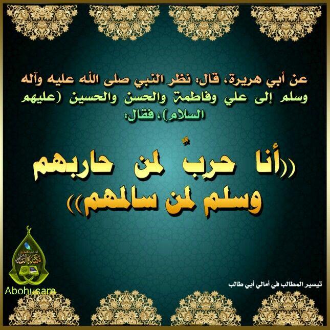 Pin By Ali Qasim On اللهم صل على محمد وآل محمد وعجل فرجهم Arabic Calligraphy Calligraphy Arabic