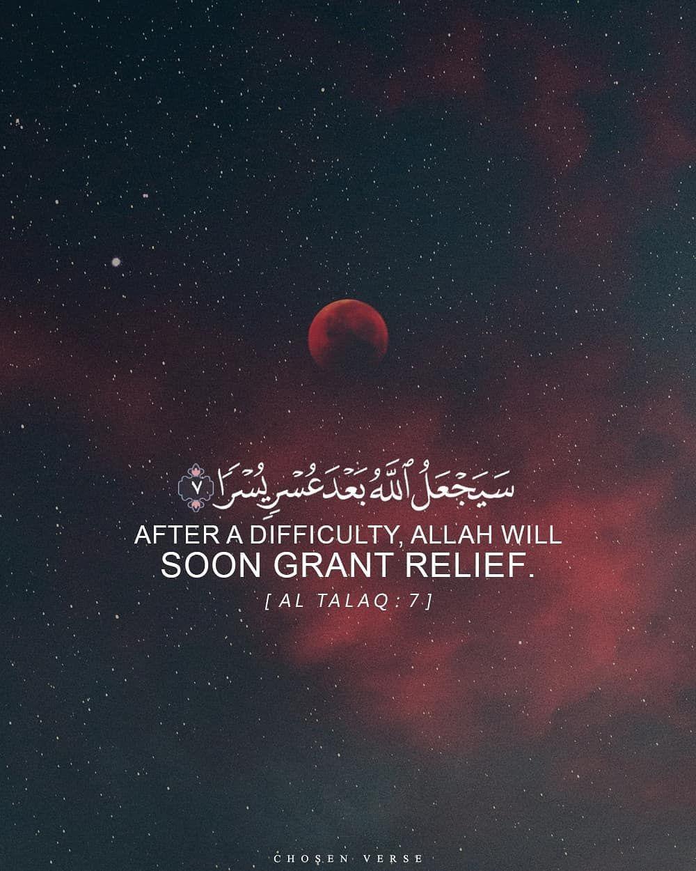 Chosen Verse On Instagram صبر اسلاميات قران مسلم ايات الحمدلله Quran Quotes Muslimah Islamic Quran Quotes Love Quran Quotes Quran Quotes Verses