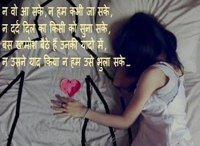 Dard Shayari Image Download For Whatsapp In Hindi Picture Shayari