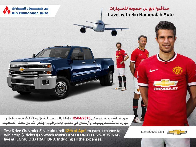سافروا مع بن حموده للسيارات Travel With Bin Hamoodah Auto Win A