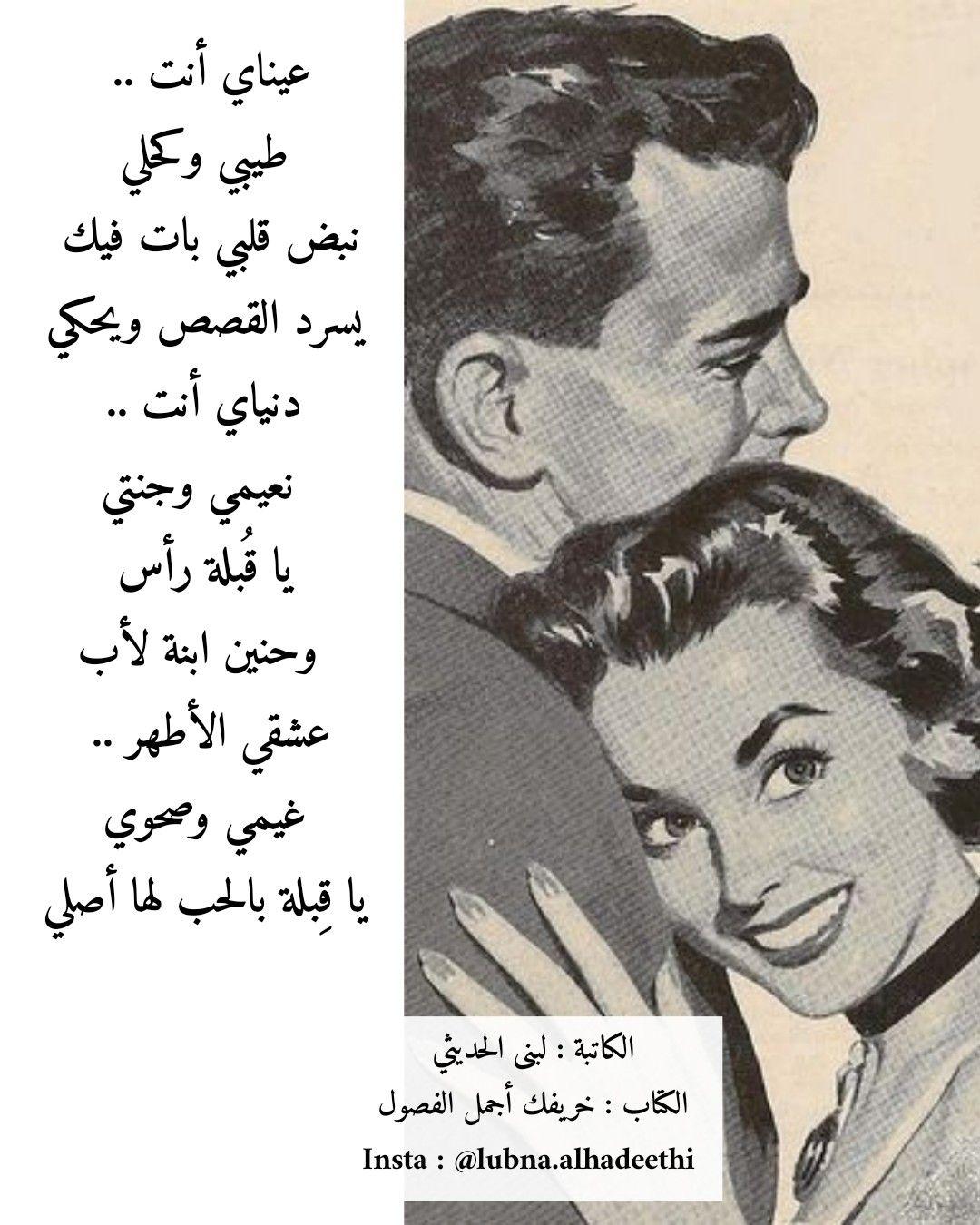 خريفك أجمل الفصول لبنى الحديثي حب اهتمام رومانسية كلمات عشق اهمال أحبك حبيبي اشتياق وفاء خيانة قلب Romantic Words Love Quotes Words