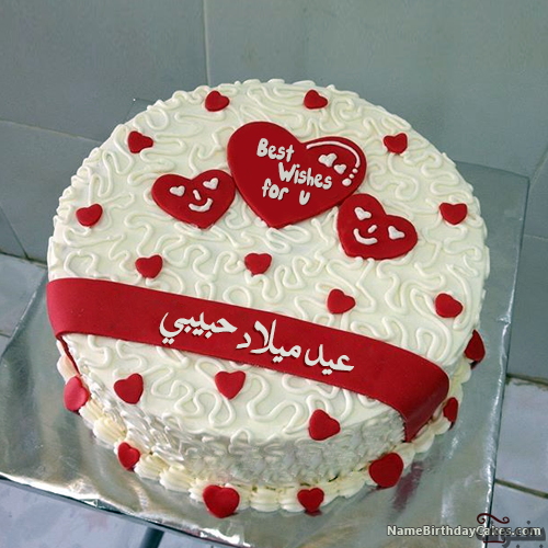 صور عيد ميلاد حبيبي أجمل صور لتهنئة عيد ميلاد حبيبك 2020 Happy Birthday Love Cake Birthday Cake With Photo Happy Birthday Cake Pictures