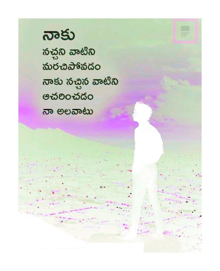 Pin by Vasu, Chittoor on Telugu, Vasu, Chittoor   Life ...