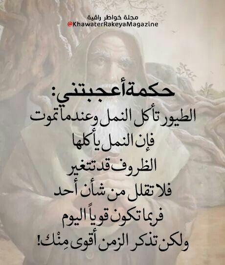 حكمة اعجبتني Pretty Quotes Feelings Words Arabic Quotes
