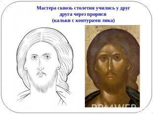 """Résultat de recherche d'images pour """"прориси икон"""""""