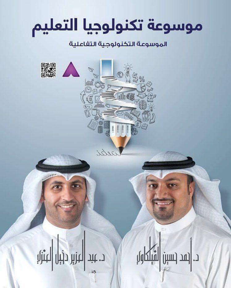 الدكتور الفيلكاوي و الدكتور العنزي يطرحان موسوعة تكنولوجيا التعليم نقدم في كتابنا المؤلف بعنوان موسوعة تكنولوجيا التعليم موسوعة كاملة شاملة لتك Baseball Cards