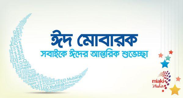 Bangla Eid Mubarak Sms Wishes Images Collection 2018 Eid