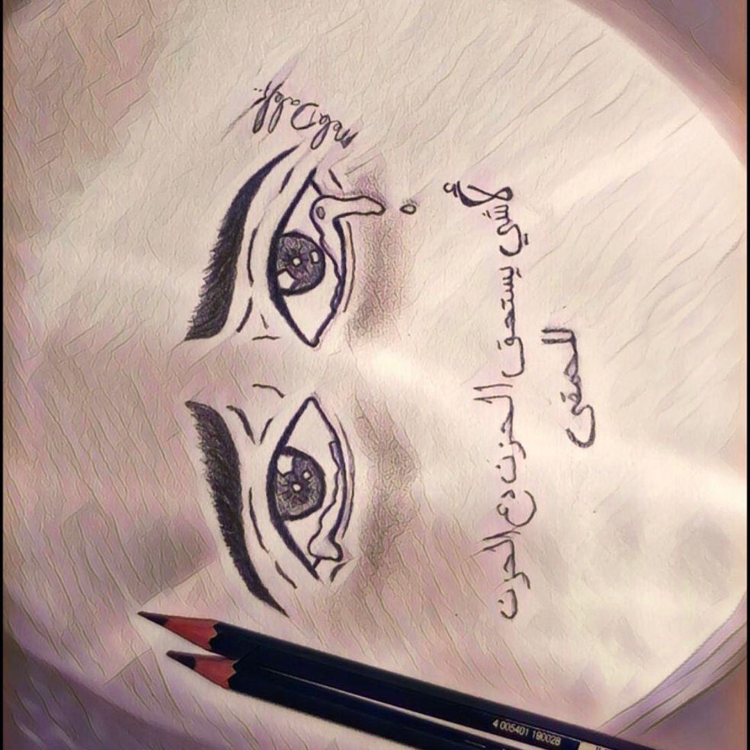 لا شيء يستحق الحزن دع الحزن للحمقى رسم رسمي رسمة رسمات رسمتي رسماتي رسمتي رسامه رسمي كلنا رسامين ر Fashion Wall Art Disney Princess Quotes Drawings