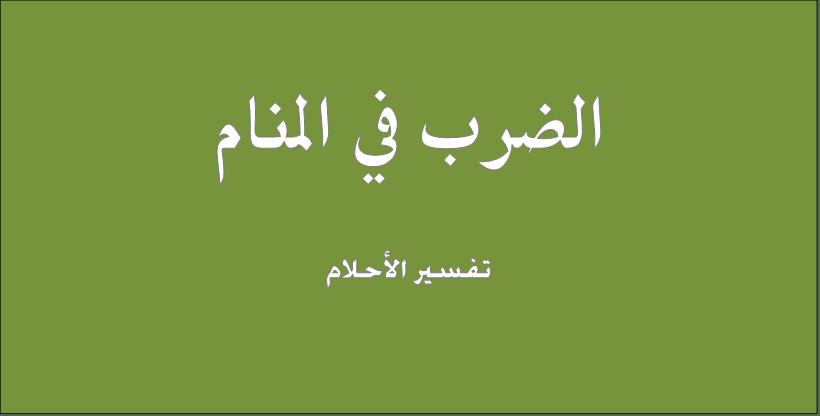 تفسير حلم رؤية الضرب في المنام معنى الضرب في الحلم لابن سيرين مجلة رجيم Arabic Calligraphy Interpretation Calligraphy
