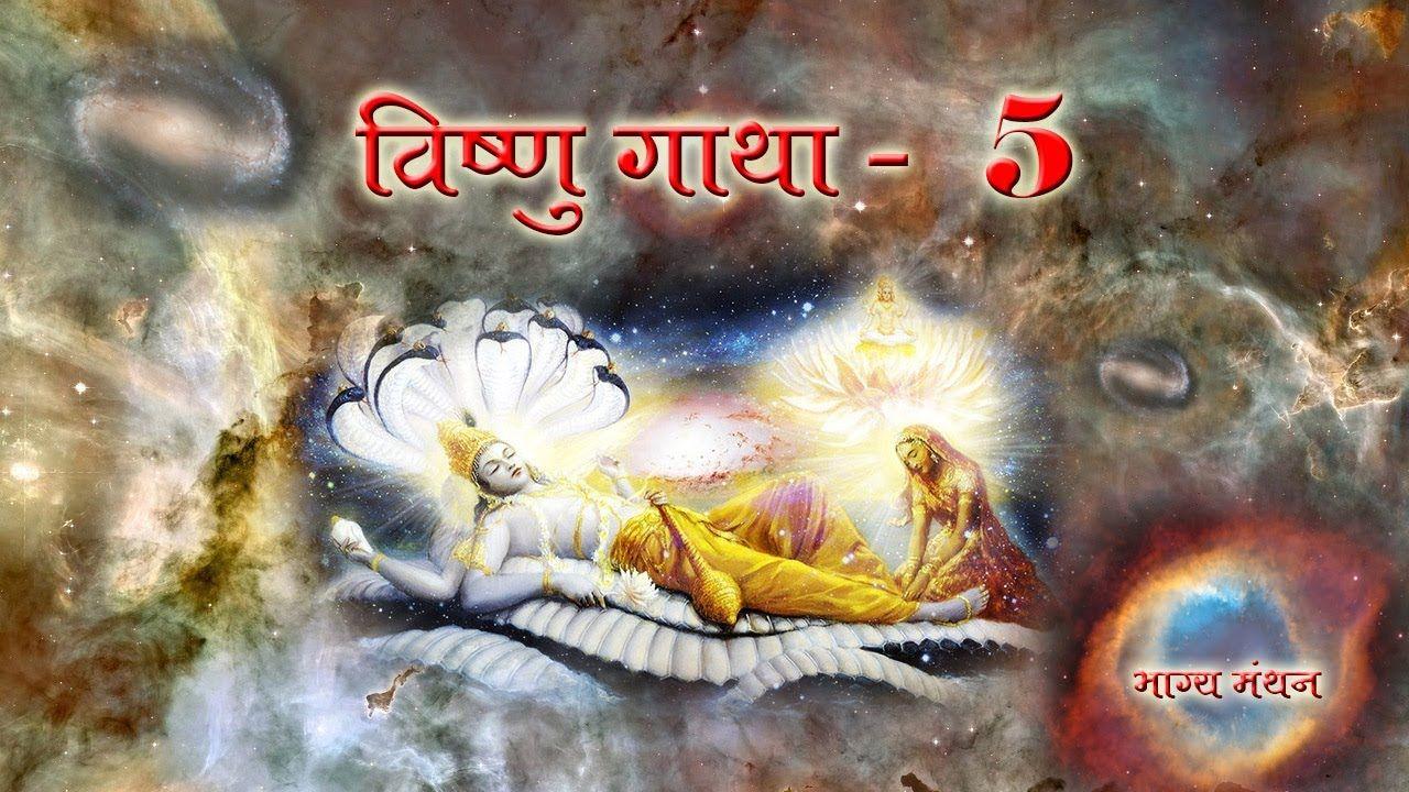विष्णु गाथा - 5, Vishnu Gatha - 5   विष्णु