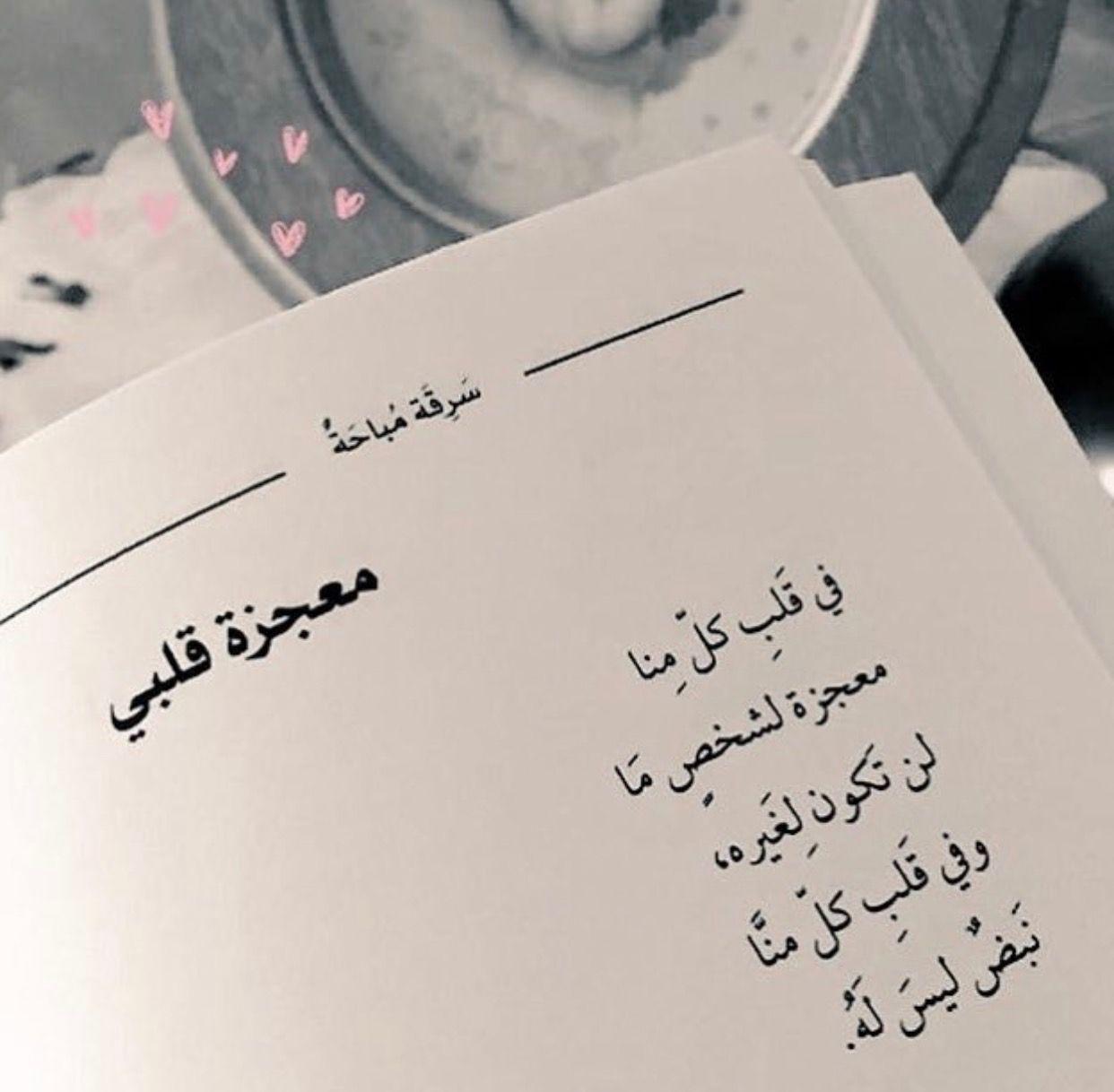 انت معجزة قلبي التي لا اعرف ان كانت لي او ليست لي Book Quotes Words Quotes Romantic Quotes