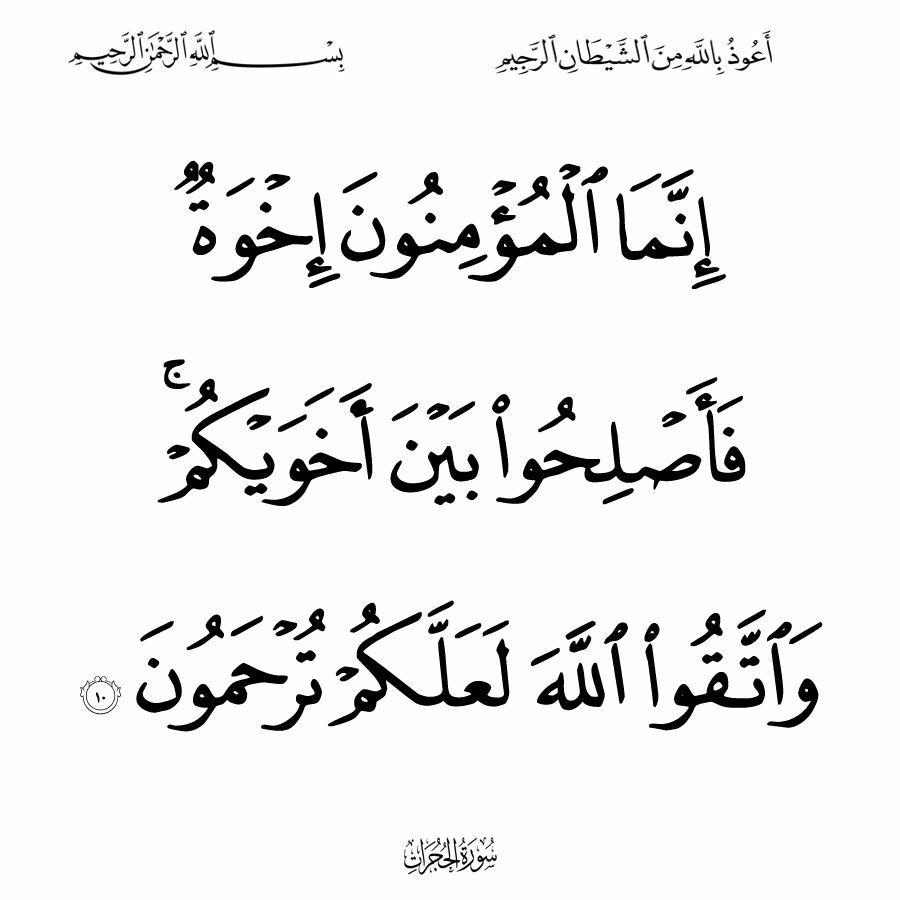 ١٠ الحجرات Arabic Calligraphy Calligraphy Quran