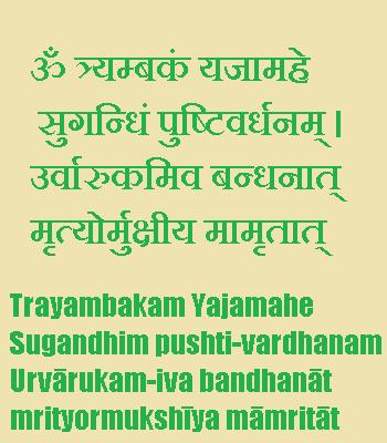 Mrityunjaya Mantra Mantras Yoga Mantras Mantra In English