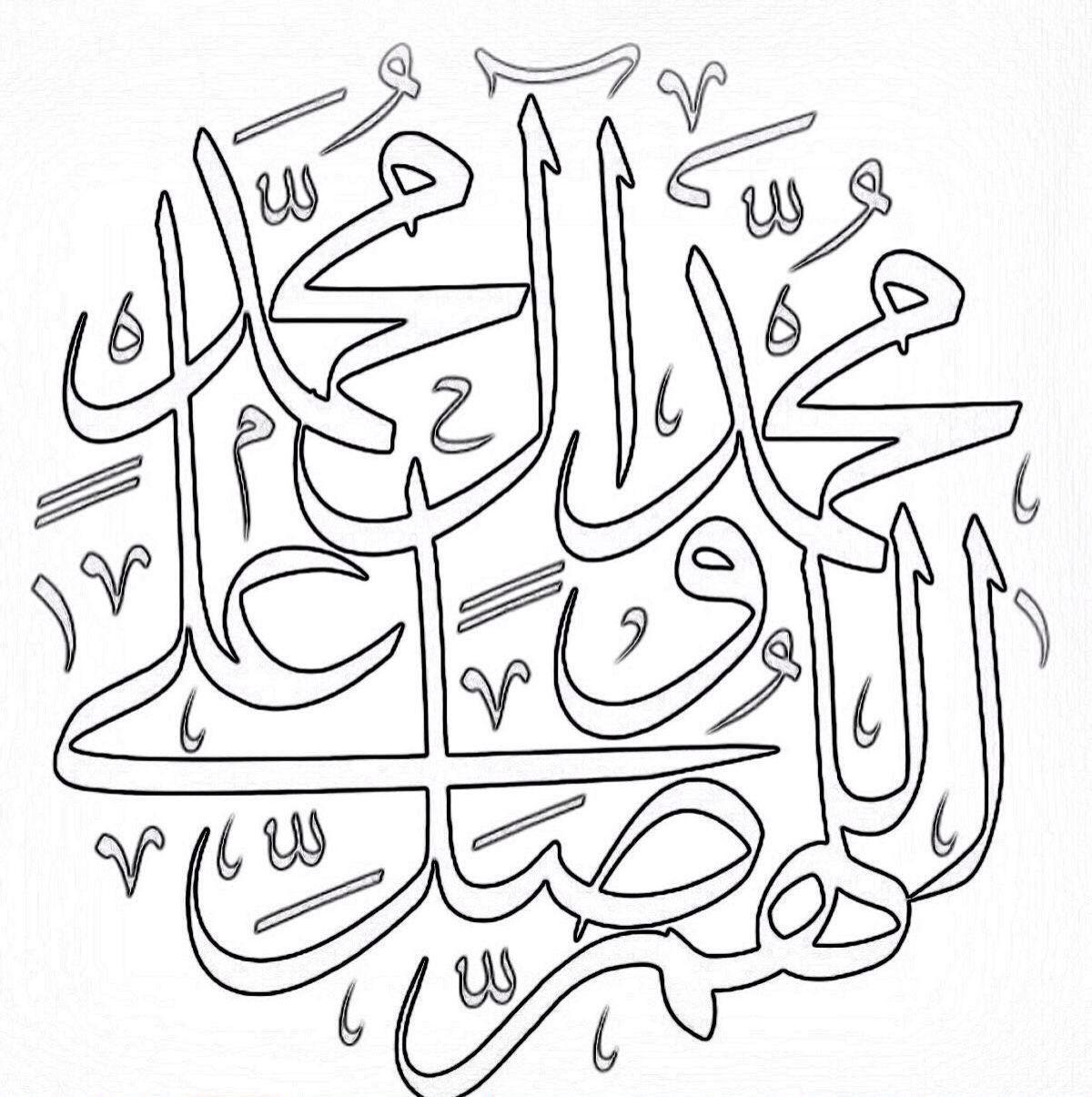 Islami sanat, اللهم صل على محمد وآل محمد٢ panosunda زهرة