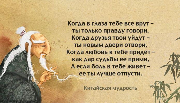 знакомства народные мудрости