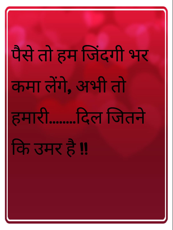 Hindi whatsapp status Discover hindi