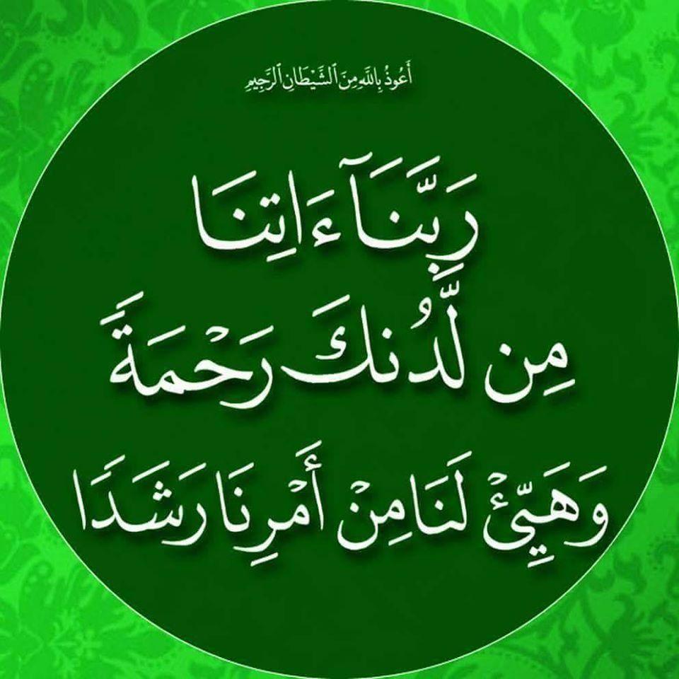 لفتة رااائعة وإجابة شافية ترى ماهو الرشد الذي جعل أصحاب الكهف حين أووا للكهف وهم في شدة البلاء والملاحقة أن يسألوا الل ه Quran Verses Holy Quran Quran