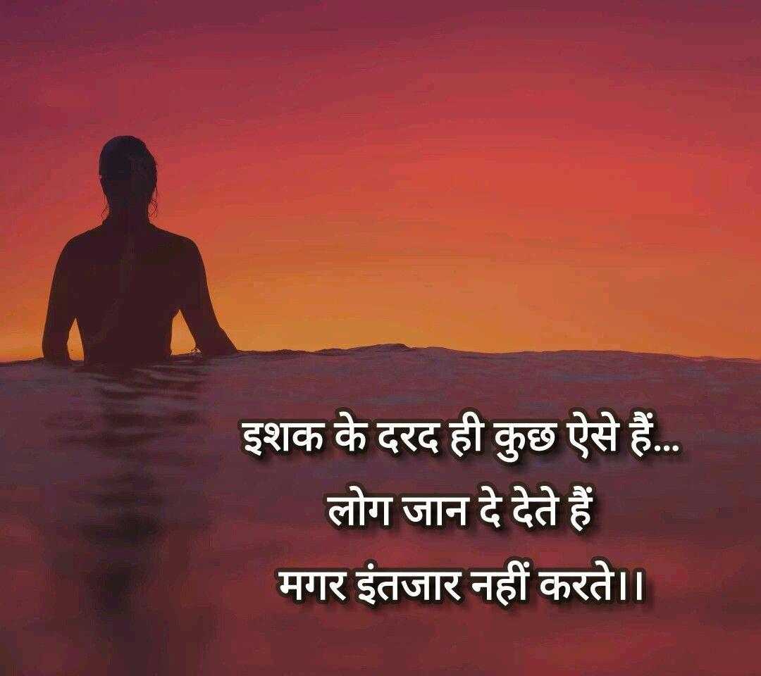 Quotes Quotes Love Hindi Words Shayri Urdu Loag