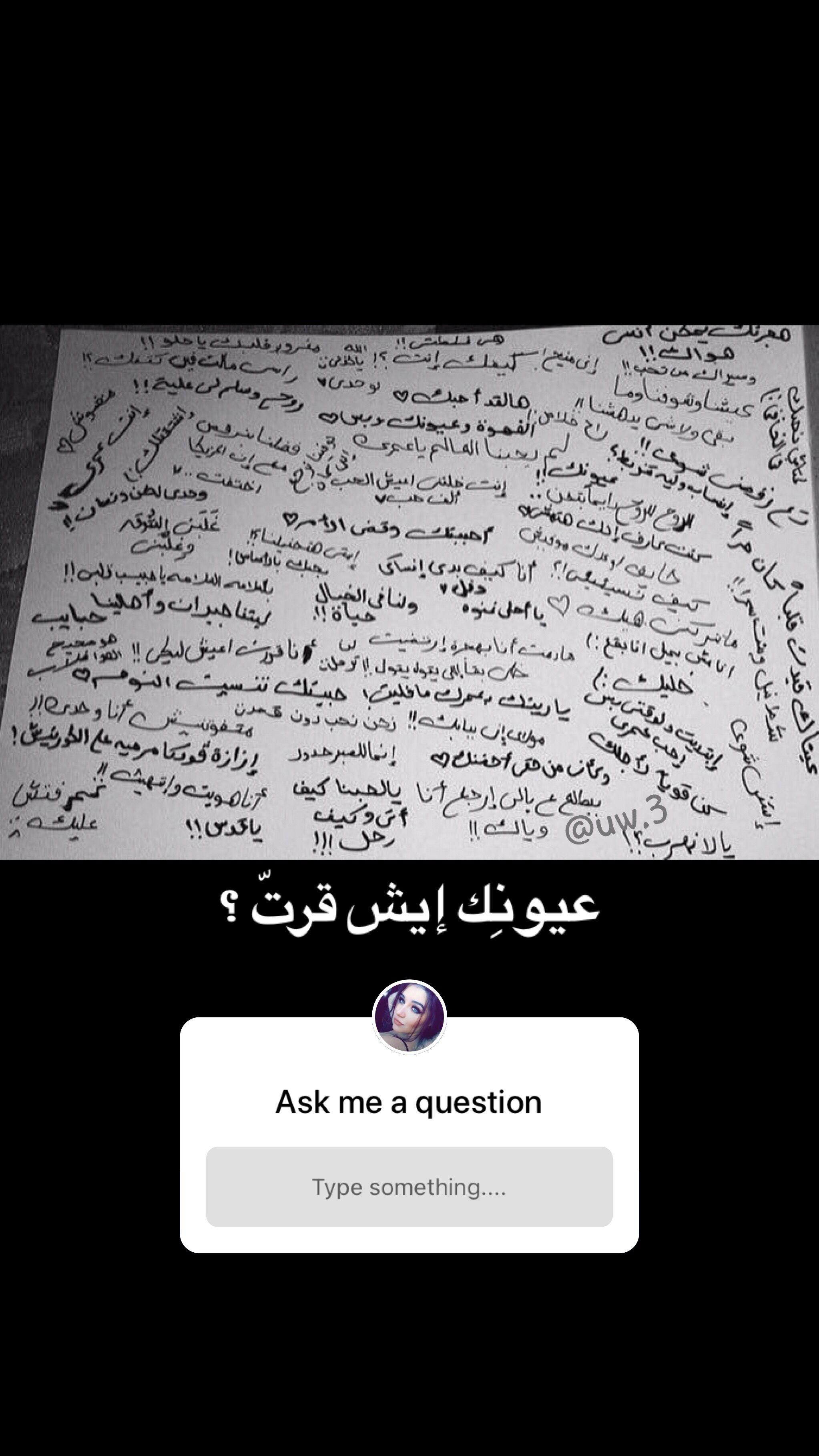 أحببتك وقضى الأمر Instagram Story Questions Instagram Quotes Captions Instagram Questions