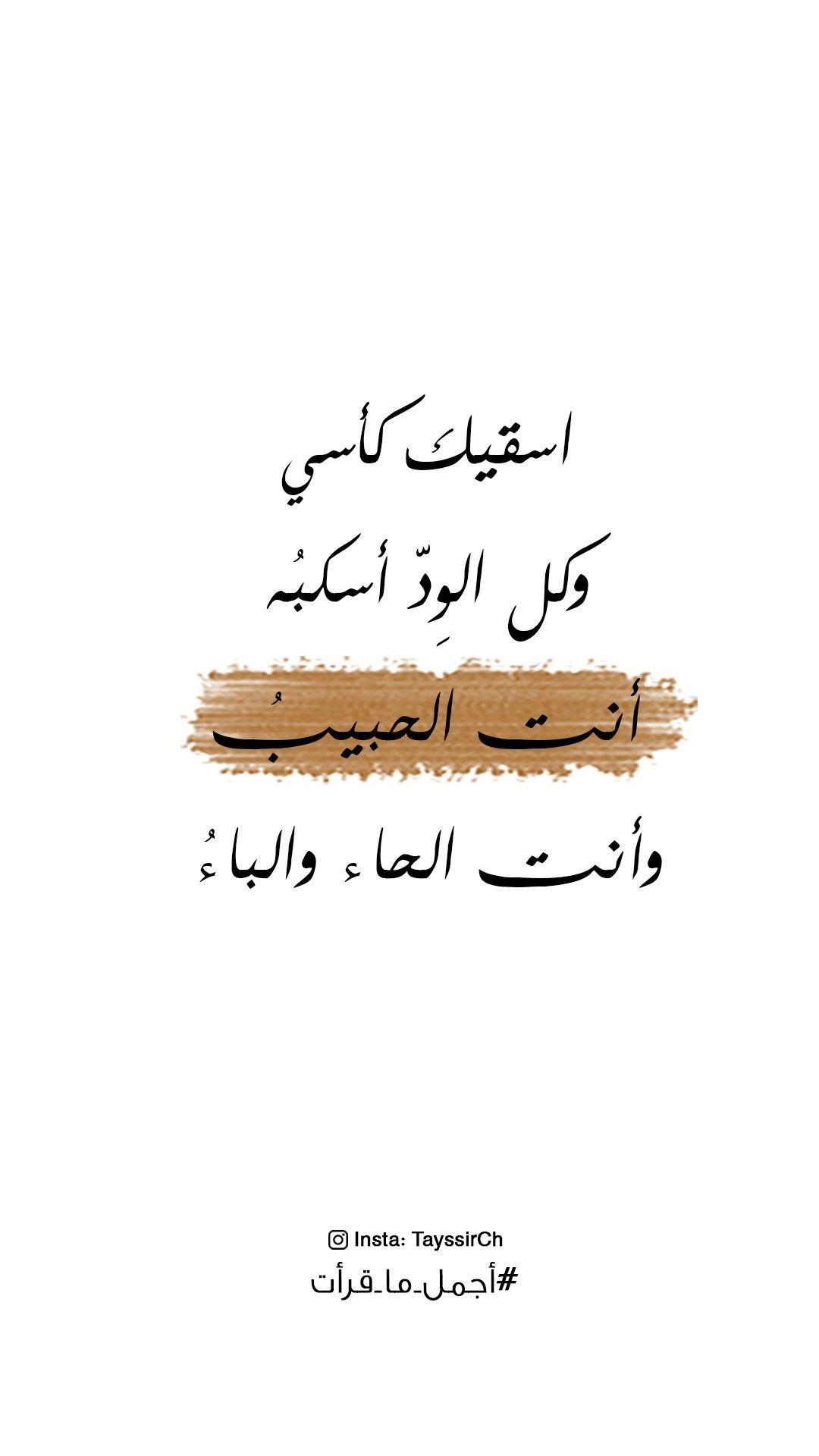 أنت الحبيب وأنت الحاء والباء Fabulous Quotes Arabic Quotes Arabic Love Quotes