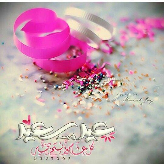 عيد مبارك Eid Greetings Eid Cards Sprinkles
