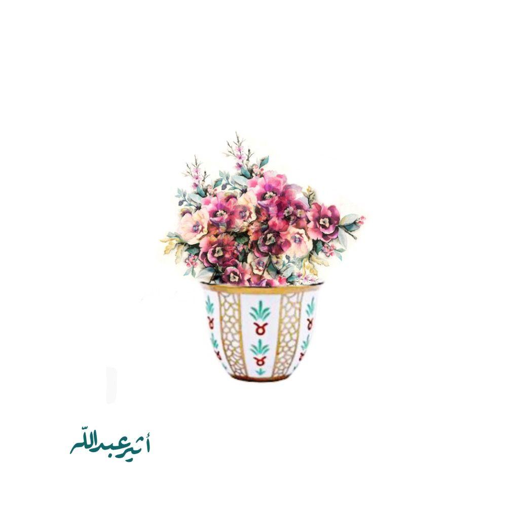 فنجان قهوة Ramadan Kareem Decoration Eid Stickers Ramadan Decorations