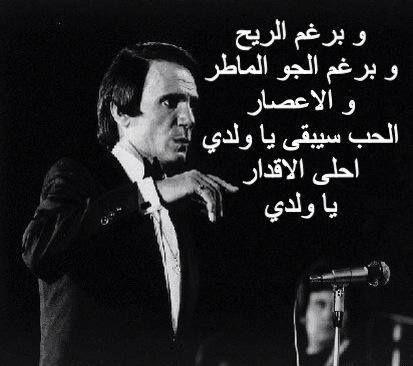 اشتقت اليك فعلمنى الا اشتااق Old People Love Arabic Love Quotes Create Your Own Shirt