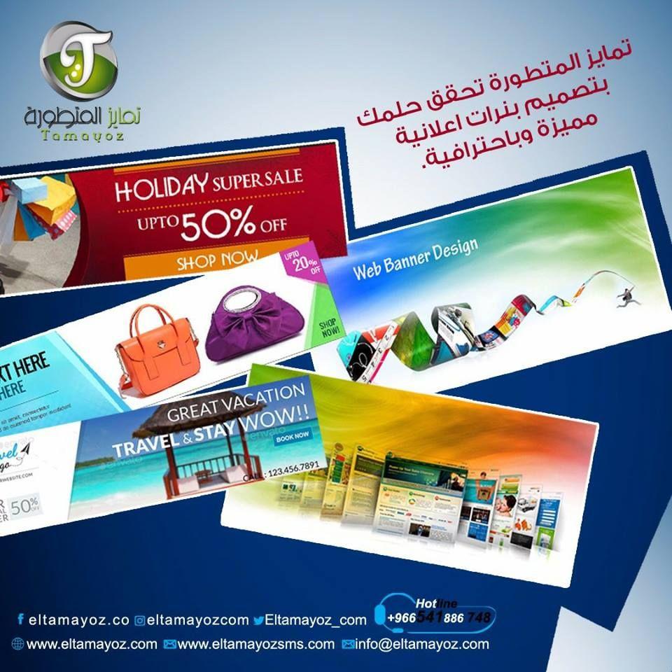 تمايز المتطورة لـ التصميم هي شركة رائدة في مجالات التصميم وأعمال الجرافيك وتتبع تمايز أحدث أساليب التصميم وتقدم Web Banner Design Banner Design Web Banner
