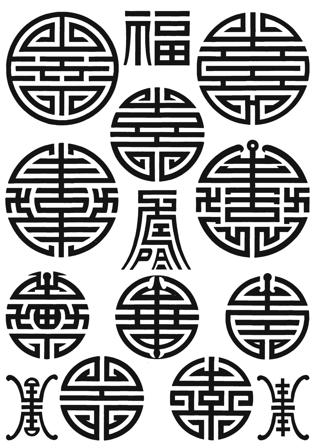 Httpk tattooimagesk tattoo02k tattoo02 172g jason chinese shu symbols or symbols of longevity from the book beer robert the encyslopedia of tibetan symbols and motifs buycottarizona Image collections