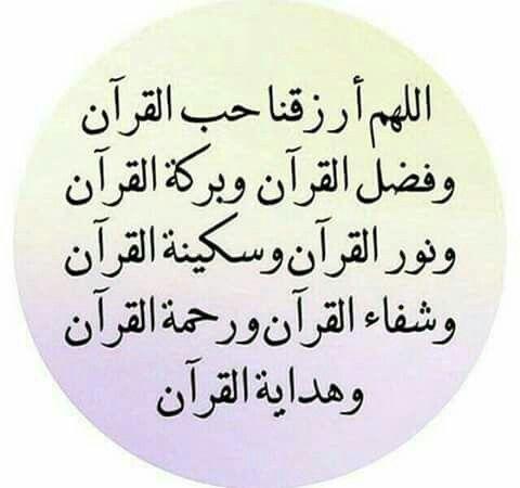 اللهم اجعلنا من اهل القران الذين هم خاصتك Ex Quotes Positive Notes Praying To God