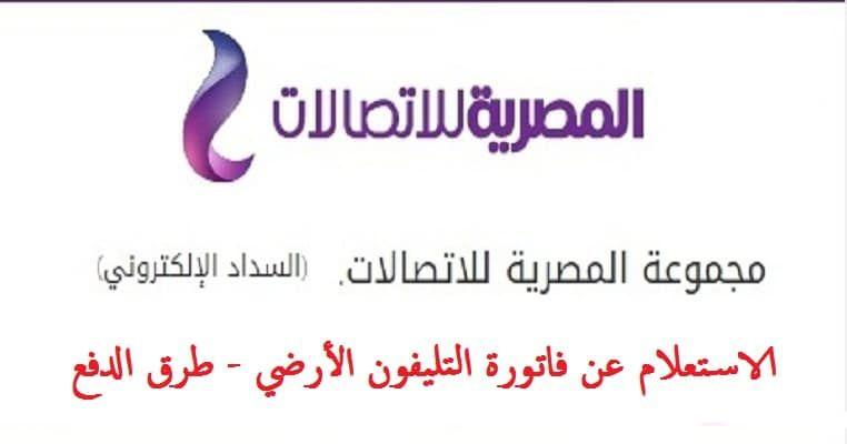 الاستعلام عن فاتورة التليفون الأرضي لشهر ديسمبر من الشركة المصرية للاتصالات وطرق الدفع فاتورة التليفون الأرضي واحدة من أهتمامات نحو Math Math Equations Egypt