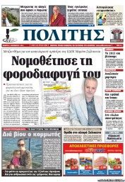 POLITIS NEWSPAPER EPUB DOWNLOAD