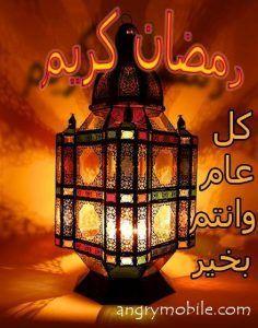 صور فوانيس شهر رمضان Photo Lanterns Ramadan للموبايل أنجري موبايل Glass Floor Lamp Lamp Floor Lamp