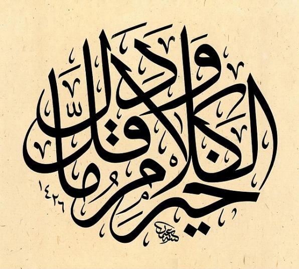 خير الكلام ما قل ودل ولم يطل فيمل الحسن بن علي رضي الله عنه Osman Ozcay Islamic Calligraphy Arabic Calligraphy Art Calligraphy Art