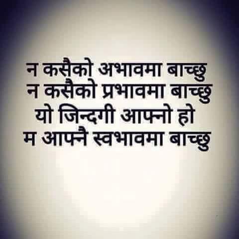 flirting meaning in nepali song lyrics hindi: