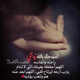 Pin By Adla Lara On مشاعر Love Husband Quotes Love Words Arabic Love Quotes