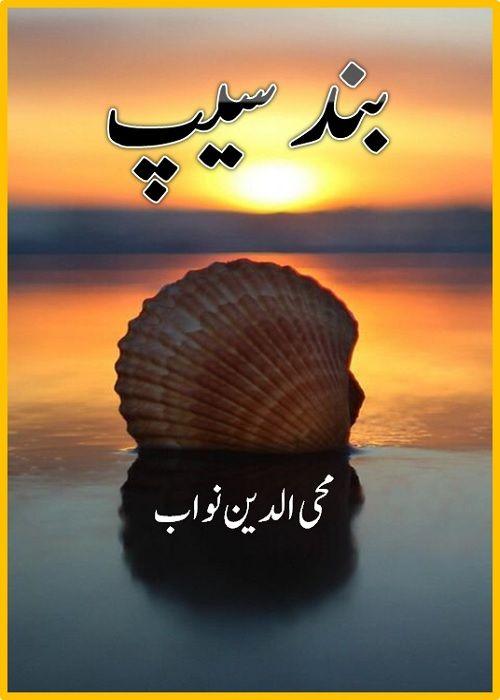 Overcoat By Ghulam Abbas In Urdu Pdf Freegolkes